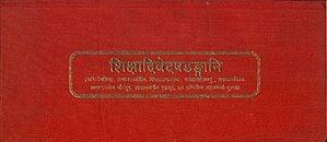 शिक्षादिवेदषडङ्गानि: The Six Vedangas