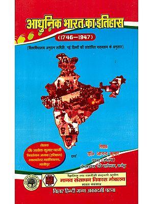 आधुनिक भारत का इतिहास: History of Modern India (1746-1947)