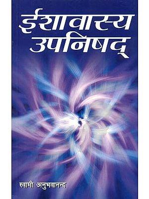 ईशावास्य उपनिषद्: Ishavasya Upanishad