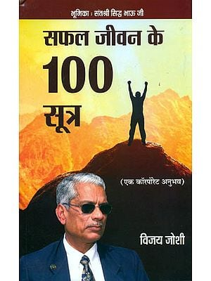 सफल जीवन के 100 सूत्र: Hundred Sources of Successful Life