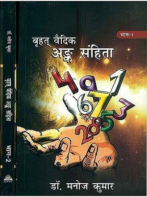 बृहत् वैदिक अंक संहिता: Brihat Vedik Anka Samhita (Set of 2 Volumes)