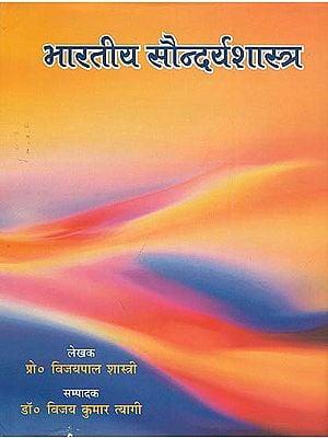 भारतीय सौन्दर्य शास्त्र: Indian Aesthetics