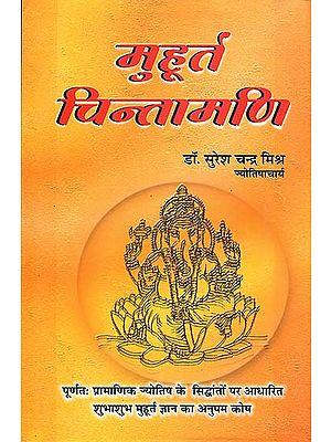 मुहूर्त चिन्तामणि: Muhurta Chintamani