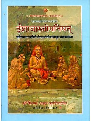 ईशावास्योपनिषत्: Ishavasya Upanishad with Shankara Bhashya, Anandagiri and Govind Prasadini