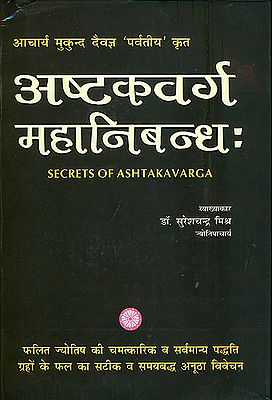 अष्टकवर्ग महानिबन्ध: Secrets of Ashtakavarga