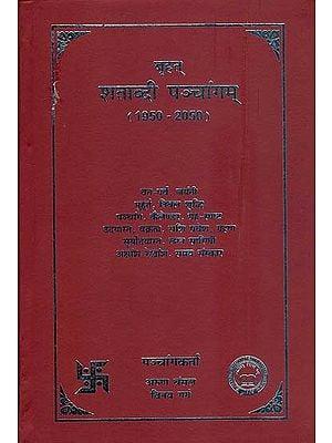 बृहत् शताब्दी पञ्चांगम् (1950 - 2050): Brihat Century Panchang (1950 - 2050)