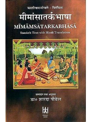 मीमांसातर्क भाषा: Mimamsa Tarka Bhasa