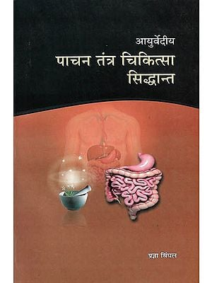 पाचन तंत्र चिकित्सा सिद्धांत: Theory of Digestive System Therapy