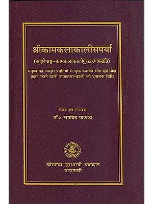 श्रीकामकलाकालीसपर्या (मनुष्य को आसुरी प्रवृतियों से मुक्त कराकर भोग एवं मोक्ष प्रदान करने वाली कामकला-काली की उपासना विधि) - Shri Kama Kali Saparya