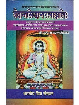 वेदान्तसिद्धान्तरत्नांजलि: Vedanta Siddhanta Ratnanjali of Nimbarka Sampradaya