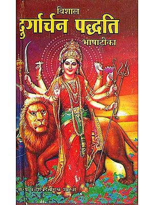 दुर्गार्चन पध्दति: Complete Method of Worshipping Goddess Durga