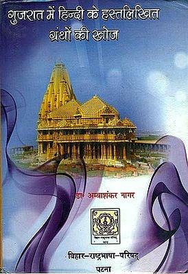 गुजरात में हिन्दी के हस्तलिखित ग्रंथों की खोज: Search for Hindi Manuscripts in Gujarat (A Rare Book)