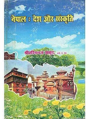 नेपाल: देश और संस्कृति - Nepal (Country and Culture)