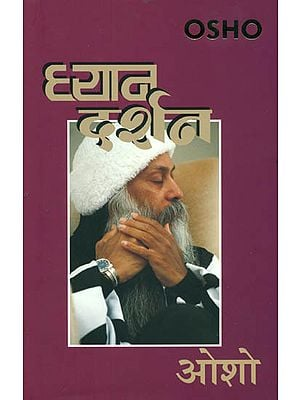 ध्यान दर्शन: Dhyan Darshan