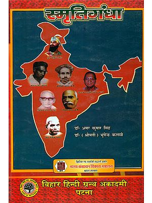 स्मृतिगंधा: Reminiscences of Great Biharis