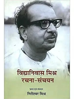 विद्यानिवास मिश्र रचना - संचयन: Composition Collection of Vidya Niwas Mishra