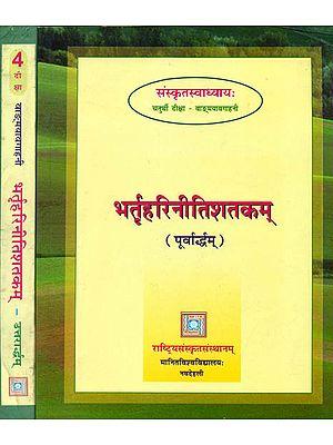 भर्तृहरिनीतिशतकम्: The Niti Shatakam of Bhartrahari (Set of 2 Volumes)