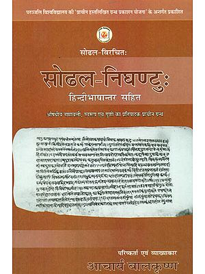 सोढल निघण्टु: Sodhala Nighantuh With Hindi Translation