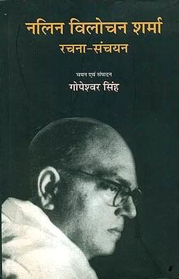 नलिन विलोचन शर्मा रचना - संचयन: Composition Collection of Nalin Vilochan Sharma