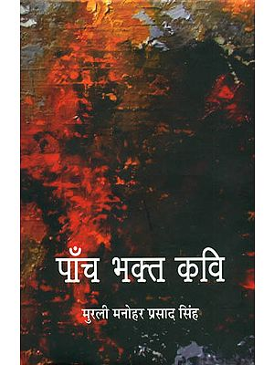पाँच भक्त कवि: Five Devotee Poets
