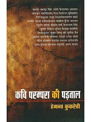 कवि परम्परा की पड़ताल: An Analysis of Contemporary Hindi Poetry
