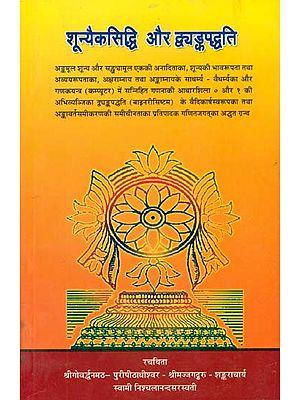 शून्यैकसिद्धि और द्व्यङ्कपद्धति: A Book on Vedic Mathematics