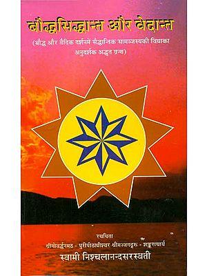 बौद्ध सिद्धान्त और वेदान्त: Buddhist Principles and Vedanta