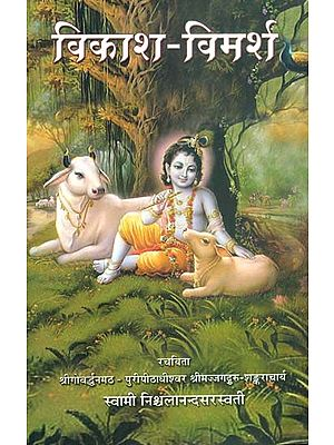 विकाश विमर्श: Vikash Vimarsh