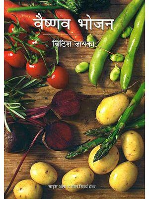 वैष्णव भोजन: Vegetarian Cooking (British Taste)