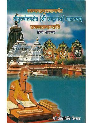 श्रीपुरुषोत्तमक्षेत्र (श्री जगन्नाथ) माहात्म्यम् -उत्कलखण्डान्तर्गत: Shri Jagannath Mahatmya