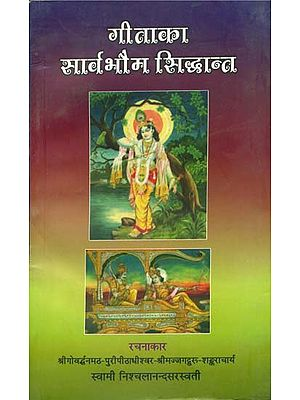 गीता का सार्वभौम सिद्धान्त: The Universal Principles of Gita