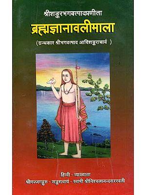ब्रह्मज्ञानावलीमाला: Brahjnanavali Mala