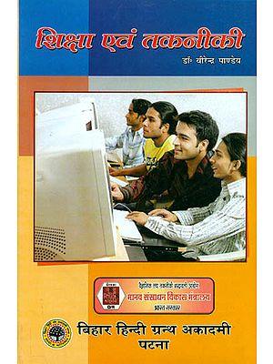 शिक्षा एवं तकनीकी: Education and Technology