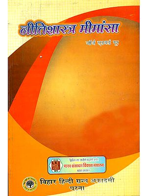नीतिशास्त्र मीमांसा: Niti Shastra Mimamsa