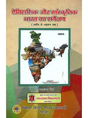 ऎतिहासिक और सांस्कृतिक भारत का सर्वेक्षण: Survey of Historical and Cultural India