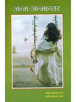 जन्म जन्मान्तर: Birth - Rebirth (A Tantric Novel)