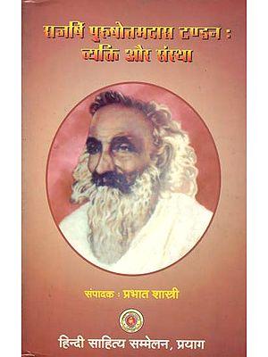 राजर्षि पुरुषोत्तमदास टण्डन - व्यक्ति और संस्था: Rajrishi Purushottamdas Tandon (An Old and Rare Book)