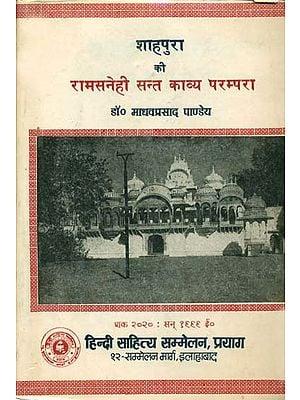 शाहपुरा की रामसनेही सन्त काव्य परम्परा: Ramasnehi Sant Kavya Parampara of Shahpur (An Old and Rare Book)