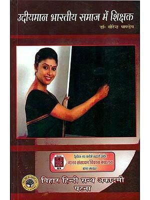 उदीयमान भारतीय समाज मे शिक्षक: Teachers in Indian Society