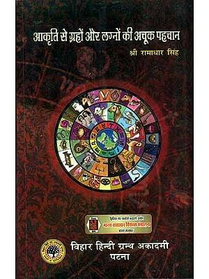 आकृति से ग्रहों और लग्नो की अचूक पहचान: Grihas and Lagana Through Akriti