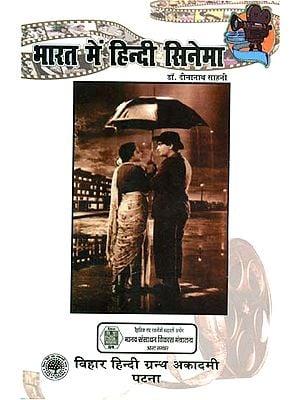 भारत में हिंदी सिनेमा: Hindi Cinema in India