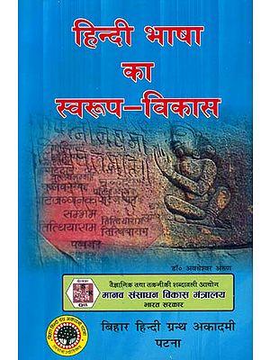हिंदी भाषा का स्वरूप-विकास: Development of Hindi Language