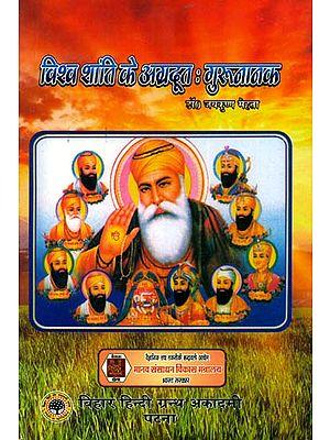विश्व शांति के अग्रदूत: गुरुनानक - Guru Nanak (Messenger of Peace)