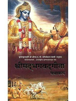 श्रीमद्भगवद्गीता यथारूप: Srimad Bhagavad Gita (As It Is)