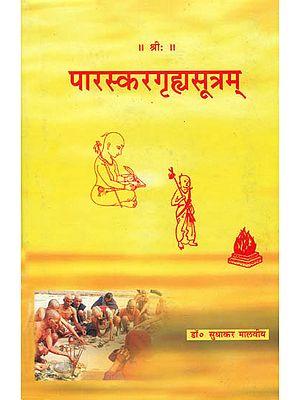 पारस्करगृह्मसूत्रम्: Paraskar Grhya Sutras