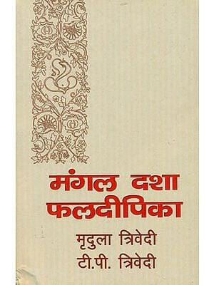 मंगल दशा फलदीपिका: Mangal Dasha Phaladipika