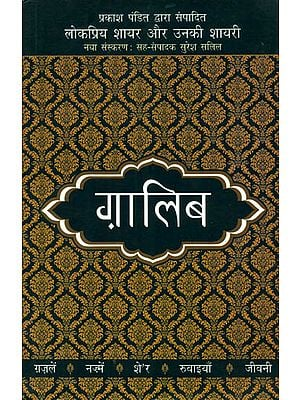 ग़ालिब: Ghalib (Popular Shair and Their Shayari)