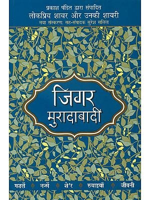 जिगर मुरादाबादी: Jigar Moradabadi (Popular Shair and Their Shayari)