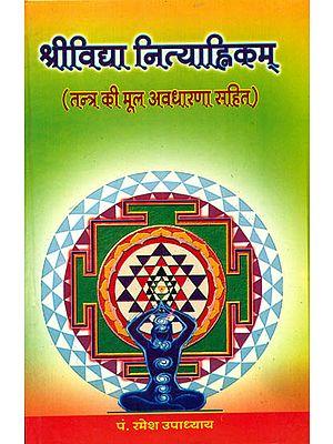 श्रीविद्या नित्याह्निक्म्: Daily Practice in Sri Vidya