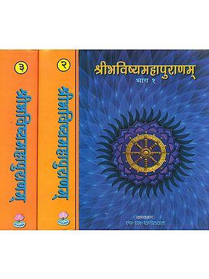 श्रीभविष्यमहापुराणम्: Bhavishya Purana (Set of 3 Volumes)